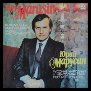 Юрий Марусин