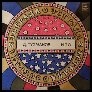 Давид Тухманов / Москва
