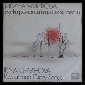 Ирина Чмихова