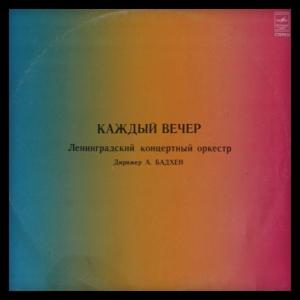 Ленинградский Концертный Оркестр