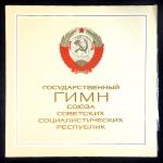 Александр Васильевич Александров / Сергей Михалков