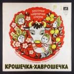 Юрий Никольский / Ольга Москвичева