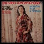 Татьяна Филимонова