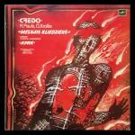 Credo / Raimonds Pauls / Gunars Krollis
