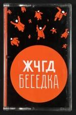 Жёлтые Чулки Графа Дзержинского