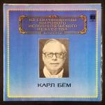 Berlin Philharmonic Orchestra / Karl Bohm