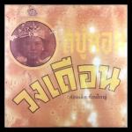 Thai Orchestra