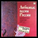 Русский Оркестр Популярной Музыки
