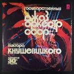 Государственный Джаз-Оркестр СССР Под Управлением Виктора Кнушевицкого