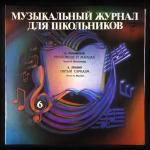 Музыкальный Журнал Для Школьников